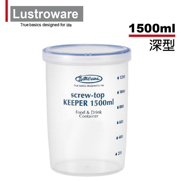 【Lustroware】日本岩崎密封微波保鮮罐-1500ml