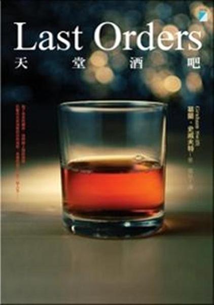(二手書)天堂酒吧-Last Orders