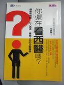 【書寶二手書T1/養生_GGE】你還在看西醫嗎?_梁錦華