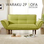 沙發床A01 雙人沙發和室椅【日本和樂音色】