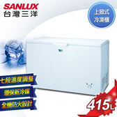 SANLUX台灣三洋 冷凍櫃 415L冷凍櫃 SCF-415W