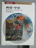 【書寶二手書T9/地理_PBG】西亞中亞_放眼新世界3_附殼_1996年