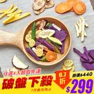 千御國際(超取免運)蔬果脆片任選4入 原價480特價299 [TW1876]
