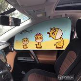 車用窗簾 汽車遮陽簾磁性吸附車用窗簾防嗮隔熱遮陽擋板車內伸縮側窗遮陽布  第六空間