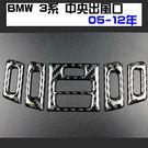 BMW 3系中央出風口 裝飾貼 05-12年 E90 E91 E92 E93 320I 335I 沂軒精品 A0433