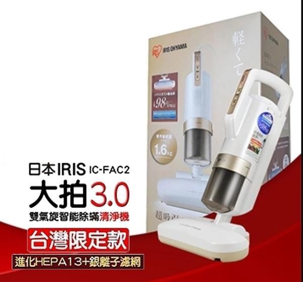 日本IRIS IC-FAC2 雙氣旋智能除蟎吸塵器 大拍3.0 HEPA13 銀離子台灣限定版