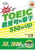 秒殺TOEIC最愛考的單字550分UP附光碟