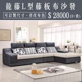 龍藤L型藤板布沙發-尺寸布色可訂製-工廠直售【歐德斯沙發】