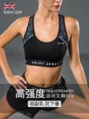 運動內衣 專業高強度大碼運動內衣女防震跑步聚攏定型健身背心瑜伽文胸bra 曼慕衣櫃