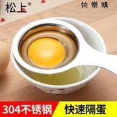 不銹鋼蛋清蛋白蛋黃分離器蛋液過濾器濾蛋