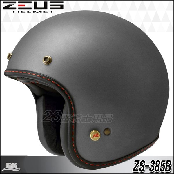 【ZEUS 瑞獅 IRIE 385B 素色 日式風格 復古帽 安全帽 消光鐵灰 】外銷日本、可自取