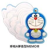 【易奇寶】哆啦A夢造型MEMO本