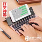 超薄折疊藍牙鍵盤蘋果安卓平板手機通用迷你無線ipad小米華為VIVO