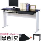 Homelike 格雷140x40工作桌 亮面烤漆(附抽.鍵) 黑桌面/灰腳