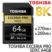 TOSHIBA 東芝 SD SDXC 64GB U3 C10 270MB/S EXCERIA PRO N502 (免運 富基電通公司貨) 64G THN-N502G0640A6