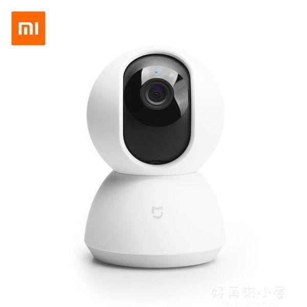 小米米家智慧攝像機云台版360度全景高清手機家用網路監控攝像頭 好再來小屋