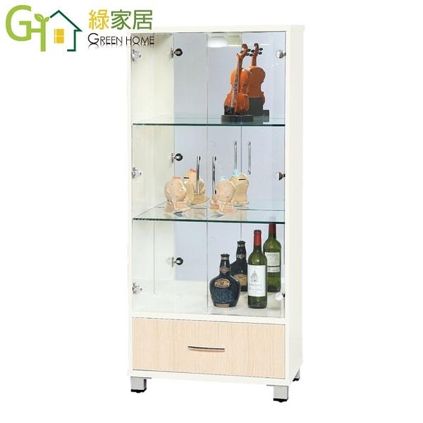 【綠家居】瓦多 環保2.1尺南亞塑鋼玻璃二門單抽高展示櫃/收納櫃