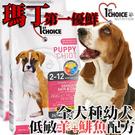 四個工作天出貨除了缺貨》新包裝瑪丁》第一優鮮全犬種幼犬低敏羊+鯡魚飼料-1.5kg