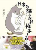 (二手書)我家的貓又在幹怪事了。(1)
