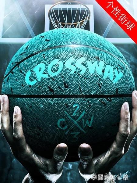 克洛斯威正品籃球成人兒童室外耐磨水泥地5-7號比賽訓練街球學生  【快速出貨】