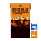 統一咖啡廣場300ml(24瓶/箱)【合迷雅好物超級商城】