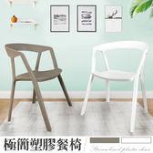 FDW【210AP】免運現貨*北歐風極簡塑膠餐椅/用餐椅/辦公椅/工作椅/餐廳咖啡廳