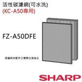 【夏普SHARP】清淨機KC-A50T專用(活性碳濾網 FZ-A50DFE)