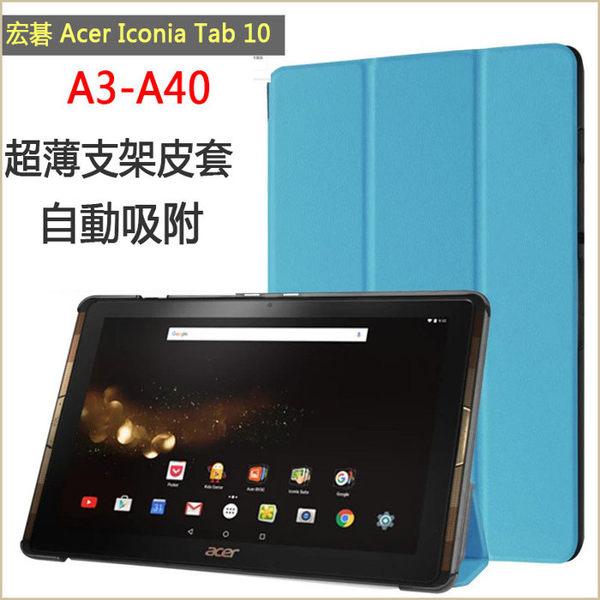 卡斯特 宏碁 Acer Iconia Tab 10 平板皮套 A3-A40 保護殼 自動吸附 保護套 支架 平板套 卡斯特紋