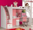 【大熊傢俱】樂屋 8811 粉色款 兒童...