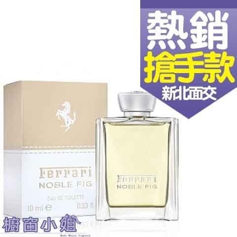 FERRARI 法拉利 菁萃聖果 男性淡香水 10ML 原廠小香
