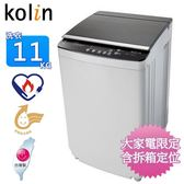 Kolin歌林11kg全自動單槽洗衣機/不鏽鋼內槽 BW-11S03~含拆箱定位+舊機回收