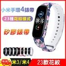小米手環3代4代花紋圖案花色錶帶腕帶...