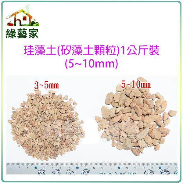 【綠藝家】珪藻土(矽藻土顆粒)1公斤裝(5~10mm)