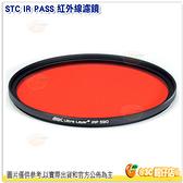 STC IR PASS 紅外線濾鏡 58mm 58 保護鏡 濾鏡 公司貨 一年保固