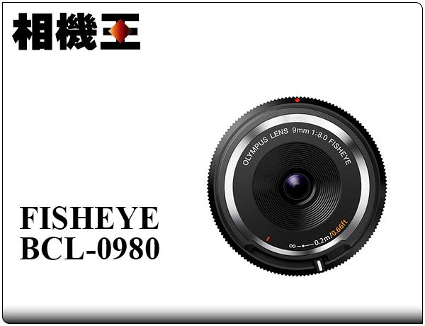 ★相機王★Olympus BCL-0980 黑色〔9mm F8 魚眼餅乾鏡]BCL0980 公司貨