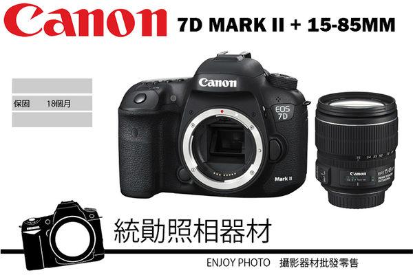 Canon 7D2 7DII KIT 15-85MM. 64G  零利率  總代理彩虹公司貨