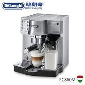 108/05/17前贈好禮! 義大利 DELONGHI 迪朗奇 幫浦式濃縮咖啡機 EC860M