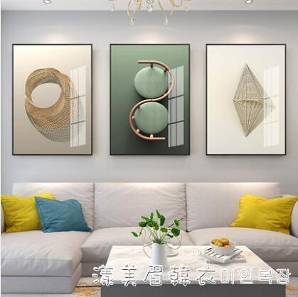 客廳裝飾畫沙發背景牆掛畫現代簡約大氣三聯抽象輕奢餐廳壁畫北歐 NMS美眉新品