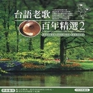 【停看聽音響唱片】【CD】台語老歌百年精選2 (10CD)