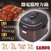 【聲寶SAMPO】5L微電腦壓力鍋 KC-BA05Q-超下殺