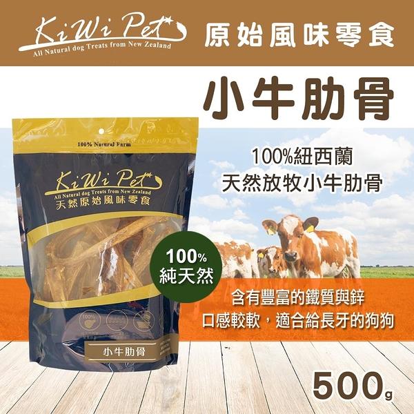 【毛麻吉寵物舖】KIWIPET 小牛肋骨(500g) 狗零食/寵物零食/潔牙骨/耐咬/抗鬱/牛骨