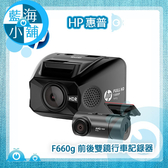 HP 惠普 F660g 前後雙鏡行車記錄器(贈16G記憶卡)