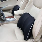 汽車腰靠護腰靠墊記憶棉車用座椅靠背墊腰部支撐靠背四季透氣腰墊 YDL