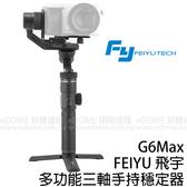 FEIYU 飛宇 G6 MAX 附手機夾 防潑水多用途三軸手持穩定器 (0利率 公司貨) 運動相機/手機/微單 G6MAX