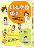 日本女醫親授!在家就能輕鬆進行的穴道治療法