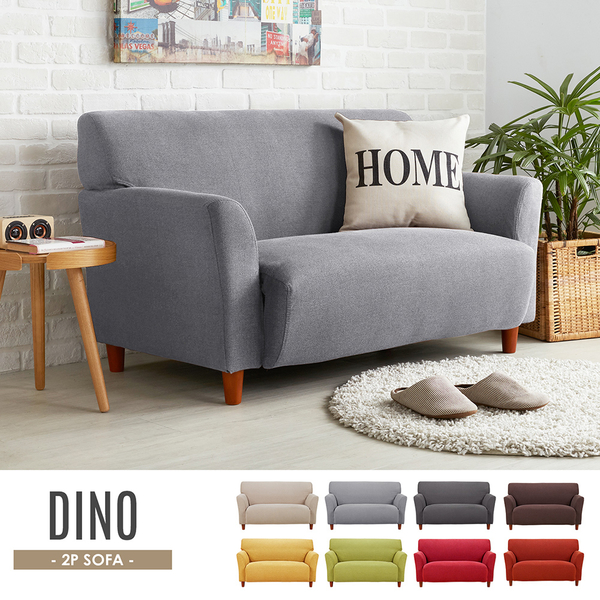 雙人座 狄諾雙人舒適可拆洗布沙發/5色/H&D東稻家居