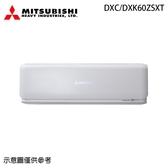 【MITSUBISHI 三菱重工】8-10坪 變頻冷暖分離式冷氣 DXC/DXK60ZSXT-W 免運費/送基本安裝