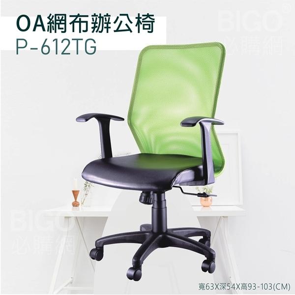 ▶辦公嚴選◀ P-612TG綠 OA網布辦公椅 電腦椅 主管椅 書桌椅 會議椅 家用椅 透氣網布椅 滾輪椅
