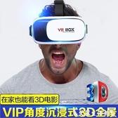 VR眼鏡vr一體機4d虛擬現實vr眼鏡手機專用電影遊戲ar眼睛box頭盔3d智慧 熱賣單品