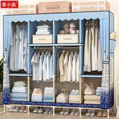 簡易衣櫃實木布衣櫃子組裝牛津布藝簡約現代經濟型家用收納掛衣櫥 NMS 全館免運